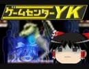 【ゲームセンターYKゆっくり課長の挑戦】LA-MULANAに挑戦 Part21 thumbnail
