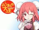 【東方】みらまんが大王 ⑤ 「いのちをだいじに!」 thumbnail