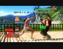 【VF5FS】カゲ コンボ動画