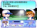 【パワプロ9決】TASさんがあかつき大附属に直接乗り込んだ様です 投手編6