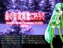 【ニコニコ動画】初音ミクのオリジナル曲 金の聖夜霜雪に朽ちて -Full ver.-を解析してみた