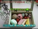 【ニコニコ動画】フェイクスイーツをつくるお!~アイスクリーム編~を解析してみた
