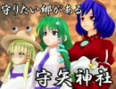 【東方MMD】信仰は儚き人間のために thumbnail