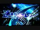 【初音ミク】迷想リフレイン【オリジナルPV】