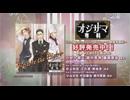 ドラマCD「オジサマ専科 Vol.3 Restore the Bistro ~お嬢様奮闘記~」PV