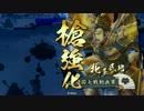 【戦国大戦】CV花澤香菜のカードで正一位維持を目指す85【正一位B】 thumbnail