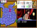 PC88 三国志II 裏技:貂蝉の誘惑 thumbnail