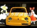 【東方GTA】東方探偵物語【真相】前編(第7話) thumbnail