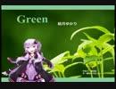 【結月ゆかり】Green【オリジナル】