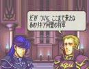 ファイアーエムブレム 封印の剣ヲルト 21章 thumbnail