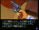 犯人視点の金田一少年の事件簿【実況】par