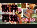 【ニコニコ動画】【駅弁を再現してみよう】8 アンパンマン弁当&連絡船うどん 高松駅を解析してみた