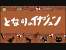 【ニコニコ動画】【全員】となりのイナジュン【稲川】を解析してみた