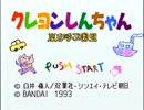 クレヨンしんちゃん 嵐を呼ぶ園児【実況】part1 thumbnail