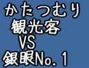 【銀眼No.1撲殺】格闘かたつむり観光客