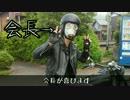 【ニコニコ動画】[古汚いバイクで]紳士な人たちとツーリング行ってきたよを解析してみた