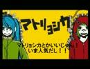 【ニコニコ動画】マトリョシカパーカー作ってみた【宇佐田らび】を解析してみた
