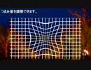 【ニコニコ動画】【AviUtl】 つまむエフェクトを解析してみた