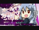 【東方ニコカラ】あげぽよTONIGHT Full 【On Vocal】 thumbnail