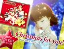アイドルマスター 星の降る街 Christmas for You from 美希