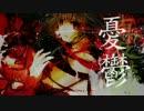【GUMI】 憂鬱 【オリジナル】