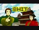 【APヘタリアMMD】現役仙人とちび香で8HIT【やらかした】 thumbnail