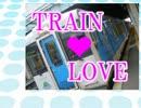 TRAIN♥LOVE【CRAZY♥LOVE×鉄道素材】