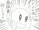 東方桃球伝~カービィ達の幻想入り~ 第1話