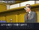 正転攻勢裁判