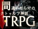 間違いだらけのクトゥルフ神話TRPG  Part.1 thumbnail