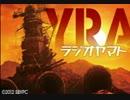 宇宙戦艦ヤマト2199 ラジオヤマト 6月18日UP