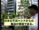 金子吉晴>日本の不況の原因はシナ製品である!