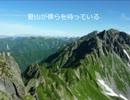 【ニコニコ動画】【北アルプス】槍穂連峰縦走してみた【大キレット】を解析してみた