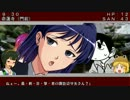 【ゆっくり実況】ふたりでクトゥルフ!(6)【クトゥルフTRPGリプレイ】 thumbnail