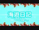 【海遊記(5号機)】海遊日記~1日目~【パチスロ】 thumbnail