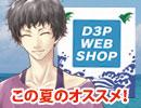 椎名プレゼンツ『D3P WEB SHOP この夏のオススメメニュー』プロモーションムー ビー thumbnail