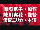 『へルタースケルター』 予告編
