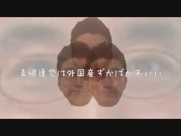 青嶋達也の画像 p1_5