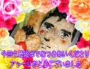 第74位:阿部高和のキャラアッー弁を作ってみたアッー! thumbnail