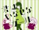 【ゆず琉と花代子】君はいなせなガール【歌ってみた】