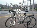 【ニコニコ動画】自転車で関東→北陸→関西の旅に出たPart.0/13を解析してみた