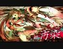 【ニコニコ動画】【UTAUカバー】細菌汚染【健音テイ】を解析してみた
