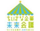 """【1/10】第二回総会""""日本の未来""""応援会議~小さな企業が日本を変える~"""