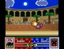 [TAS]星のカービィスーパーデラックス 格闘王への道 ホイール thumbnail