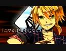 【ニコカラ】麻雀中毒<OFF Vocal>【鏡音リン・レン】 thumbnail