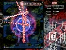 【testrun】 東方風神録Ex魔理沙CスコアTAS 10億0378万9090 【TAS】