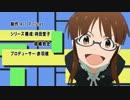 秋月律子と竜宮小町【律子誕生祭】 thumbnail