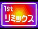 フタエ天国『1st リミックス』