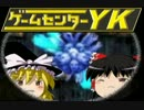 【ゲームセンターYKゆっくり課長の挑戦】LA-MULANAに挑戦 Part22 thumbnail