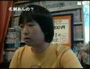 【ニコニコ動画】【2012/6/22 17:30】ピョコ生#039 ぼくのウィキぺディアを捏造したクソ野郎へを解析してみた